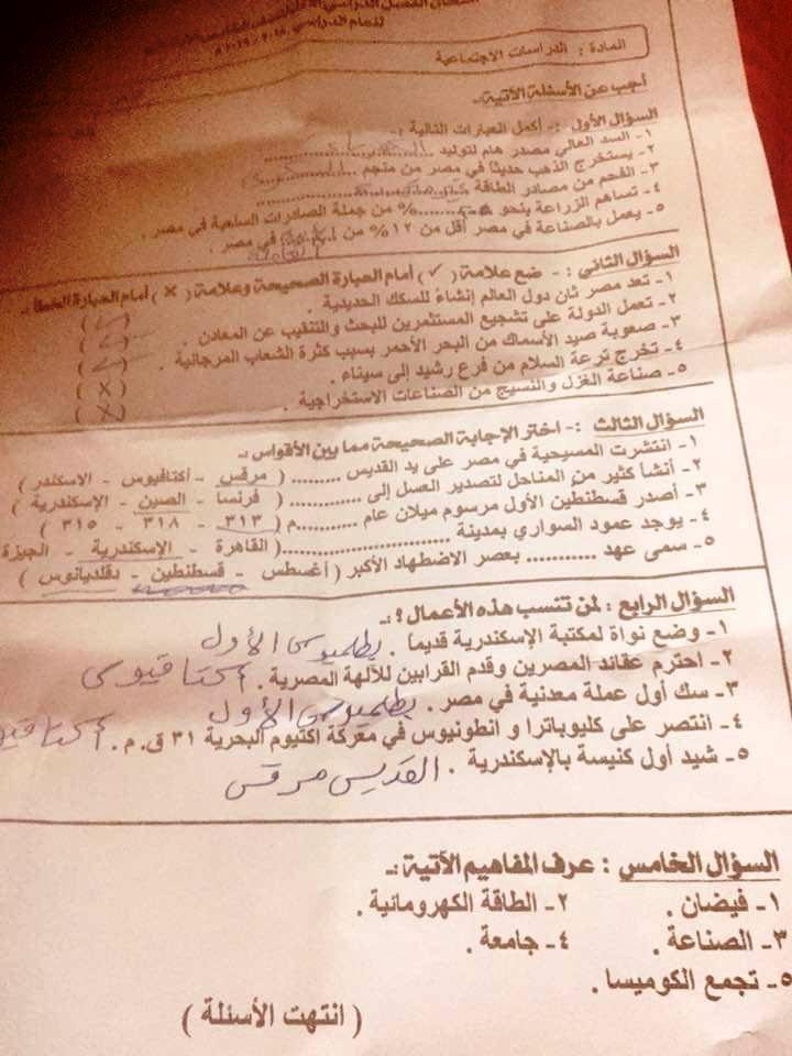 امتحان الدراسات للصف الخامس ترم أول 2019 محافظة كفر الشيخ 48415510