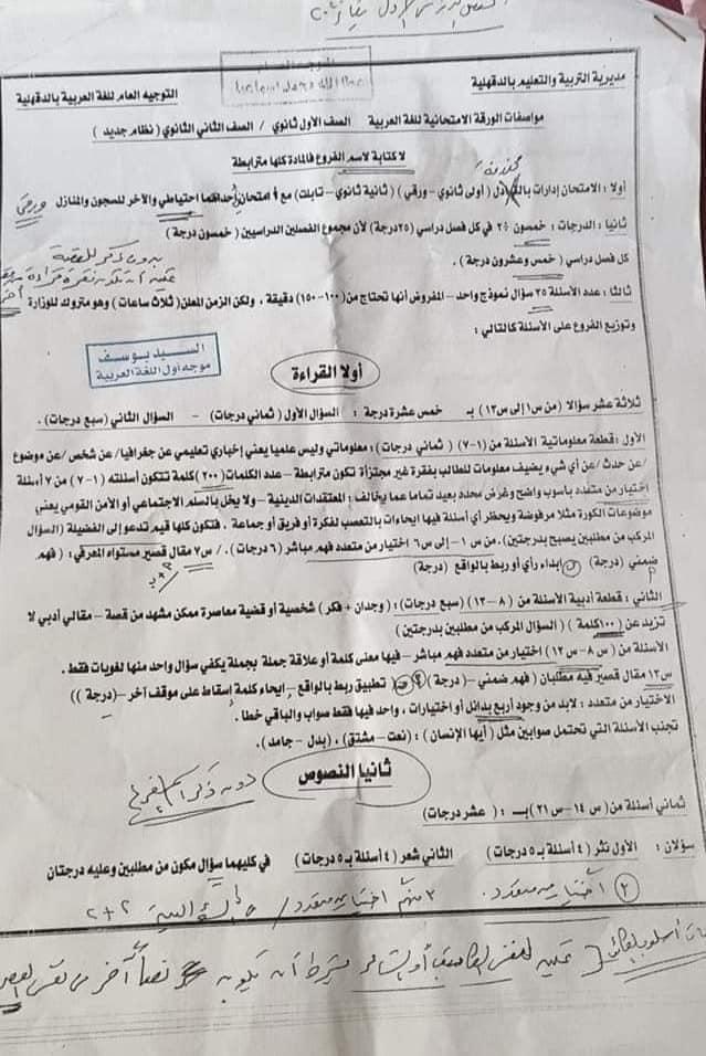 """التعليمات الفنية لامتحان اللغة العربية للصفين الأول والثاني الثانوي نظام جديد 2020 """"مستند"""" 4865"""