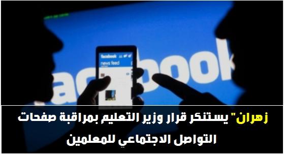 """زهران"""" يستنكر قرار وزير التعليم بمراقبة صفحات التواصل الاجتماعي للمعلمين 487"""