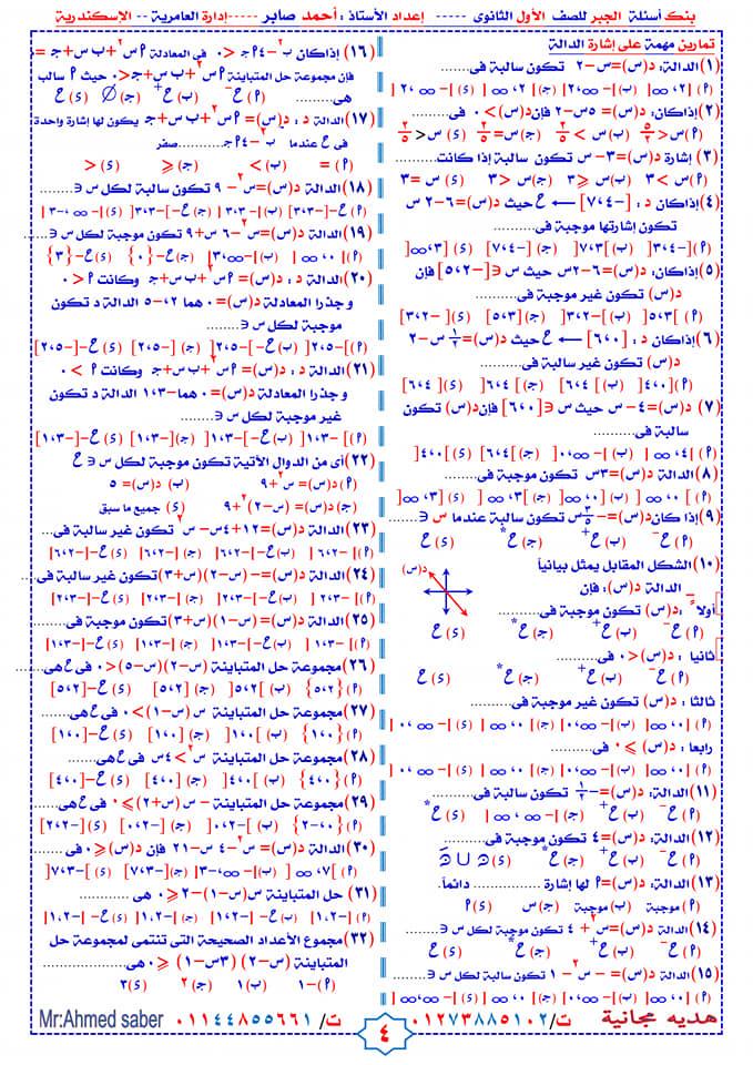 بنك أسئلة الجبر للصف الاول الثانوي حسب النظام الجديد واجاباته مستر/ أحمد صابر 4887