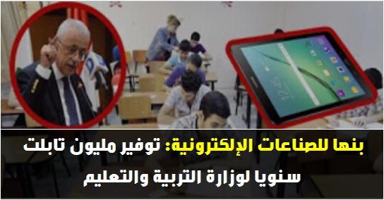 بنها للصناعات الإلكترونية: توفير مليون تابلت سنويا لوزارة التربية والتعليم 489