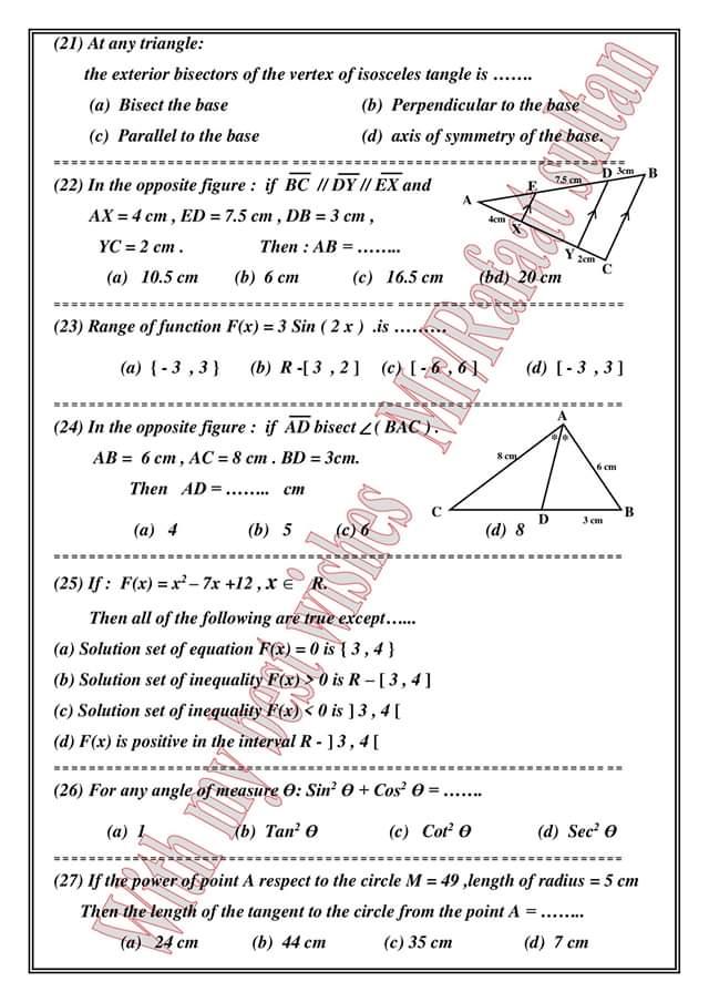 نموذج اختبار Math الصف الاول الثانوى لغات ترم أول 2020 4890