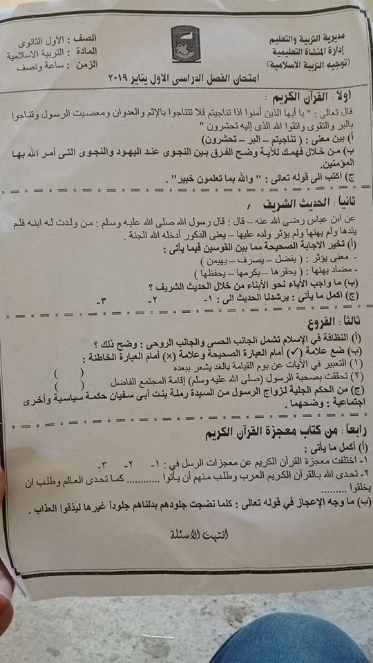امتحان التربية الاسلامية للصف الأول الثانوي ترم أول 2019 محافظة سوهاج 49025910