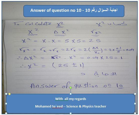 أهم مسائل الفيزياء التى بها فكرة بالاجابات للصف الاول الثانوي 49046410
