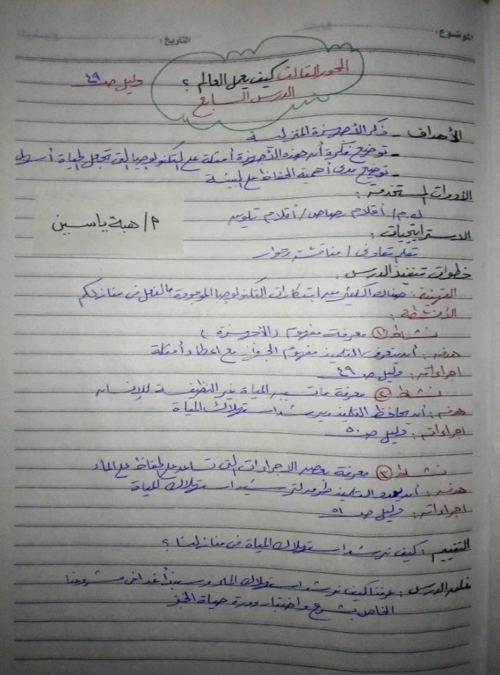 تحضير لغة عربية للصف الأول الإبتدائى ترم ثانى نظام جديد أ/ هبة ياسين 4911