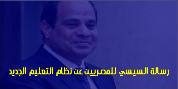 تعرف على.. رسالة السيسي للمصريين عن نظام التعليم الجديد 492