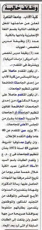 وظائف الأهرام.. اعضاء هيئة تدريس لجامعة القاهرة 49226