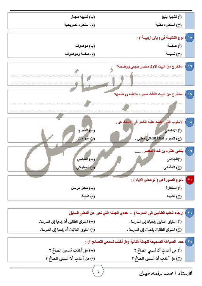 نموذج امتحان لغة عربية الصف الأول الثانوى٢٠٢٠ 4923