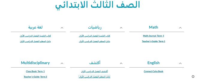 الكتب المدرسية وأدلة المعلم لكل مواد الصف الثالث الابتدائى الترم الاول 2021 493