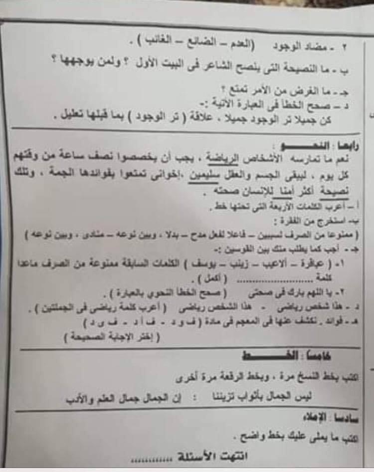 امتحان اللغة العربية للصف الثالث الاعدادي ترم أول 2020 محافظة المنوفية 4940