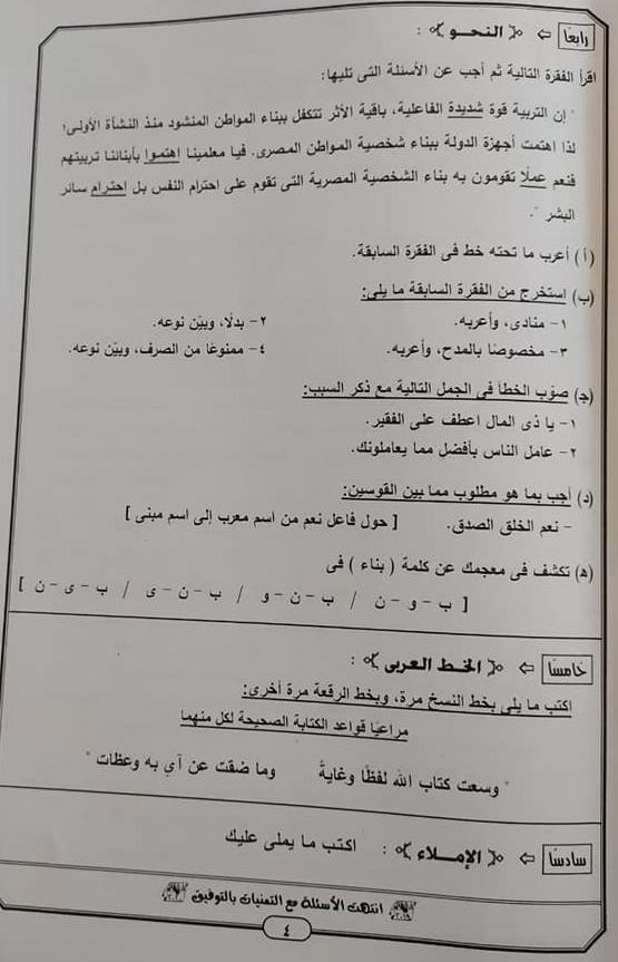 """شكوى من امتحان لغة عربية الإعدادية.. صعب للغايه """"محتاج طالب فاهم أوي عشان يعرف يحل"""" 4944"""
