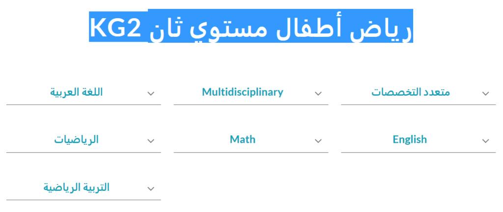 تحميل الكتب المدرسية وأدلة المعلم لكل مواد KG2 رياض أطفال مستوي ثان 2021 495