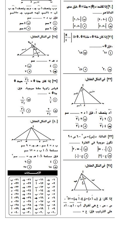 توقعات امتحان الرياضيات للصف الاول الثانوي ترم أول نظام جديد.. 40 سؤال اختيار من متعدد 4952