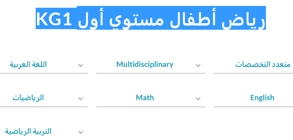 تحميل الكتب المدرسية وأدلة المعلم لكل مواد KG1 رياض أطفال مستوي أول 2021 496