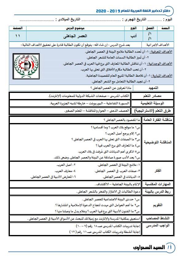 التحضير الإلكترونى لغة عربية الصف الاول والثاني والثالث الثانوي 2020 4966