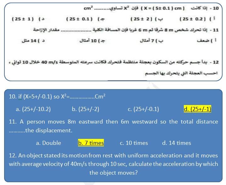 أهم مسائل الفيزياء التى بها فكرة بالاجابات للصف الاول الثانوي 49660110