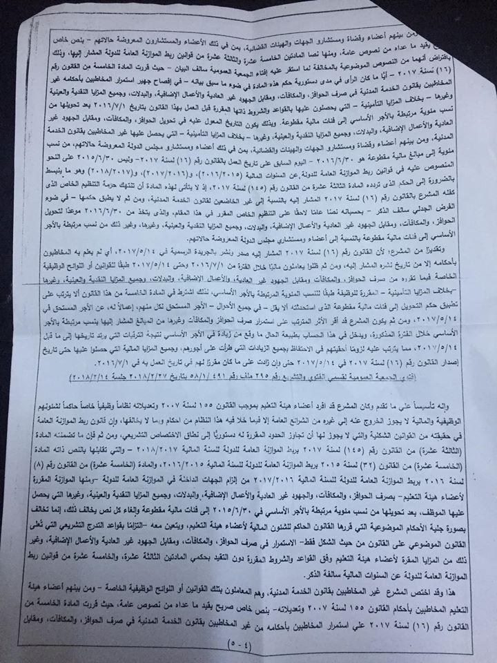"""حكم بإلغاء القرار الخاص بتجميد أساسي المعلمين على اساسى ٢٠١٥ """"مستند"""" 4974"""