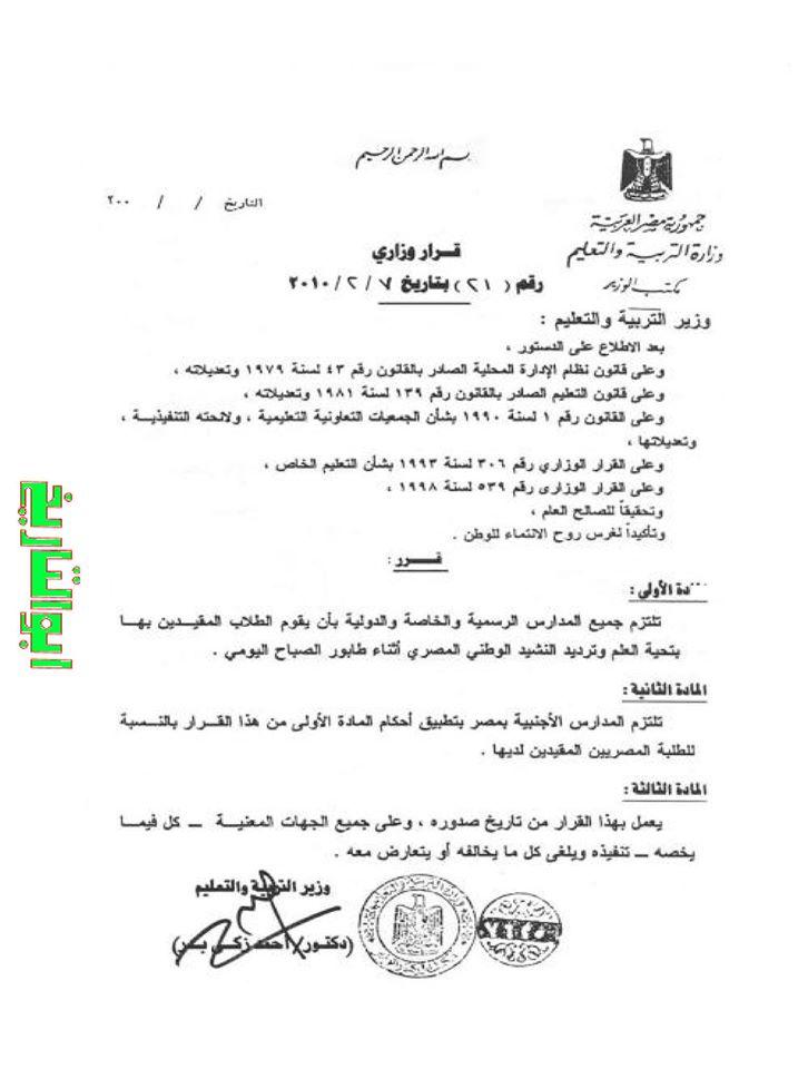 منشور التعليم بشان الالتزام بتحية العلم وترديد النشيد الوطنى 4977