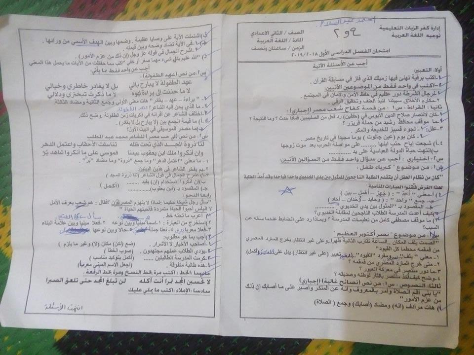 امتحان اللغة العربية للصف الثاني الاعدادي ترم أول 2019 ادارة كفر الزيات التعليمية  49848310
