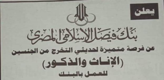 بنك فيصل الاسلامى يعلن عن وظائف لحديثي التخرج ذكور واناث 499