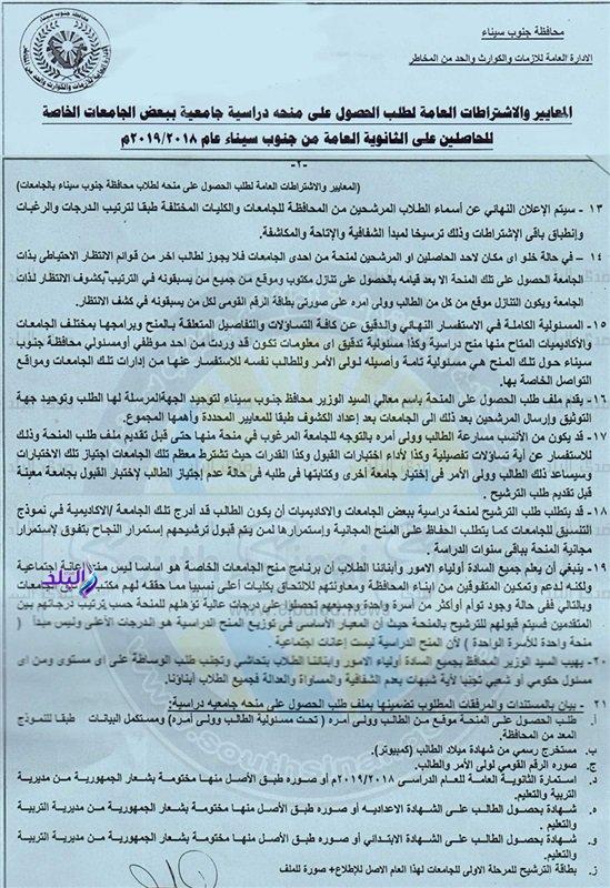 تعرف على الشروط.. بدء التقديم على منح الجامعات الخاصة بجنوب سيناء 49910
