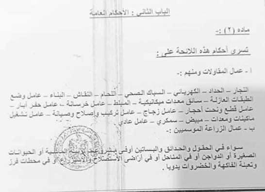 الفئات المستحقة مبلغ ٥٠٠ جنية من الدولة بقرار من رئيس الجمهورية 4999
