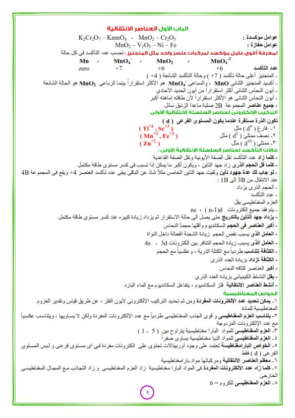 ملاحظات البروف الاستاذ أيمن حماد في الكمياء للثانوية العامة 4_599910
