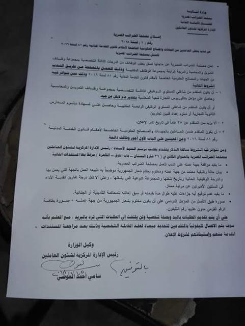 وظائف مصلحة الضرائب المصرية للمؤهلات العليا والدبلومات.. قدم الآن 50010