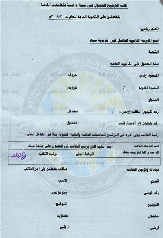 تعرف على الشروط.. بدء التقديم على منح الجامعات الخاصة بجنوب سيناء 50013