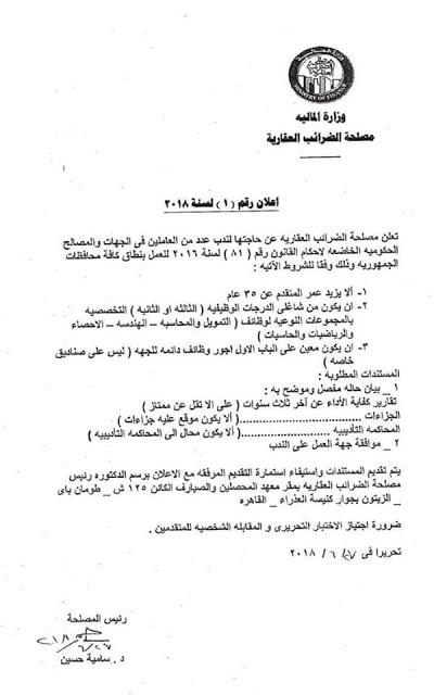 وظائف مصلحة الضرائب المصرية للمؤهلات العليا والدبلومات.. قدم الآن 50110