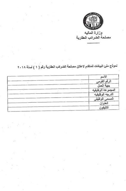 وظائف مصلحة الضرائب المصرية للمؤهلات العليا والدبلومات.. قدم الآن 50210