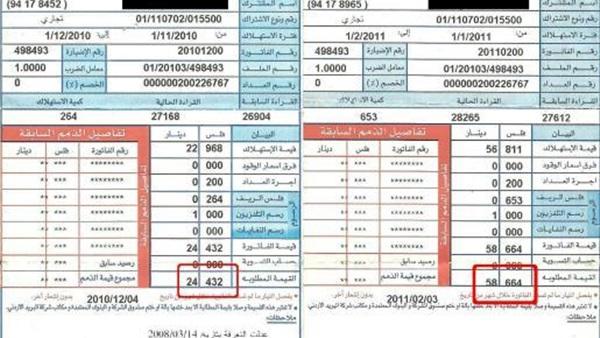 إعفاء المواطنين من دفع فواتير المياه والكهرباء لمدة 4 أشهر.. مجلس الوزراء يكشف الحقيقة 50410