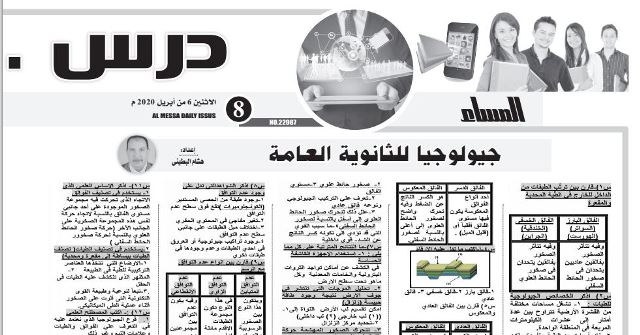 روشتة تفوق فى الجيولوجيا وعلم الاجتماع لثالثة ثانوي.. جريدة المساء 51021