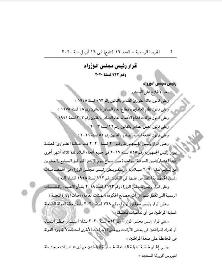 الحبس وغرامة 4000 جنيه.. عقوبة مخالفة الإجراءات الوقائية بشم النسيم 51034