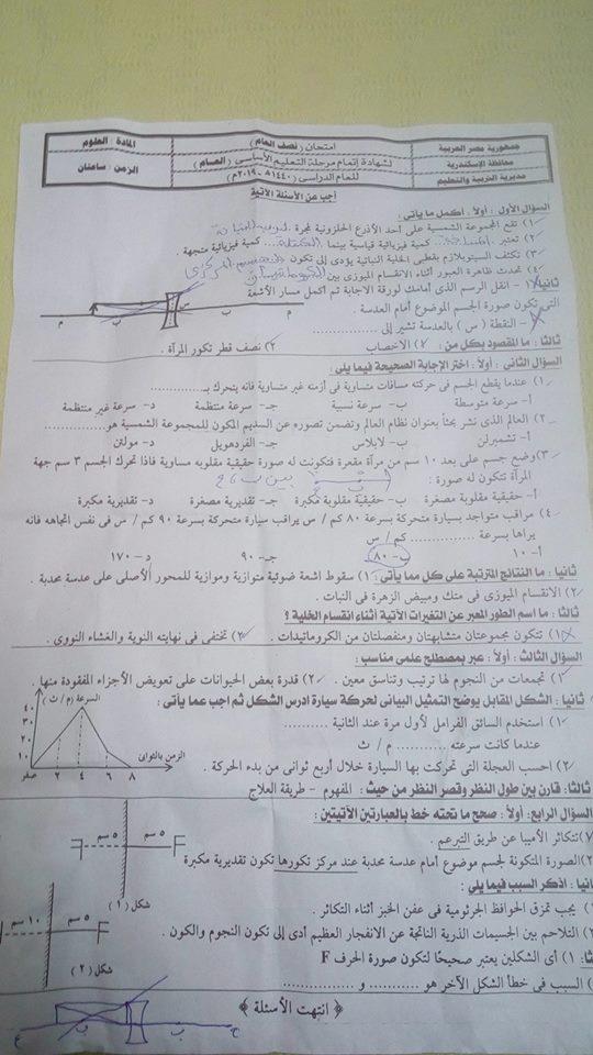 اجابة امتحان العلوم للصف الثالث الاعدادي ترم أول 2019 محافظة الاسكندرية 51034510