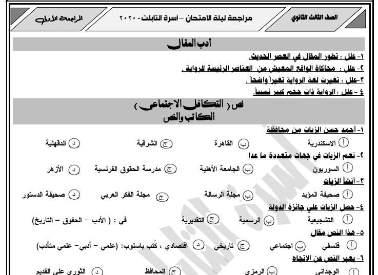 مراجعة ليلة امتحان اللغة العربية للثانوية العامة 2020.. المراجعة الأولى 51056