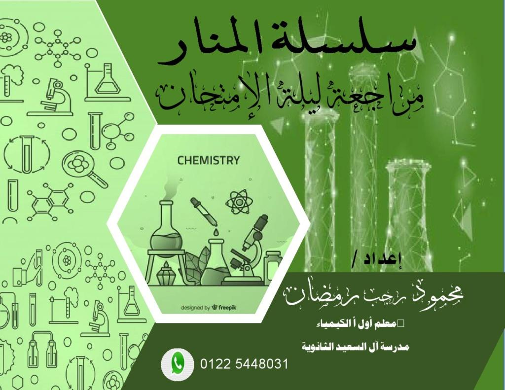 مراجعة الكيمياء للثانوية العامة مستر/ محمود رجب 51075