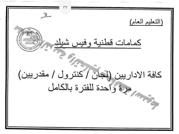 تفاصيل الإجراءات والضوابط الخاصة بعقد امتحانات طلاب الثانوية وحمايتهم من كورونا 51076