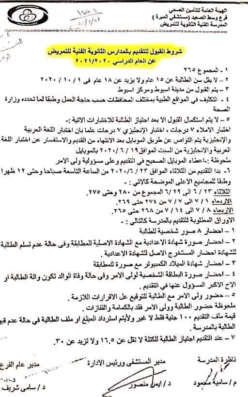 شروط وقواعد القبول وتنسيق مدارس التمريض فرع وسط الصعيد 51079