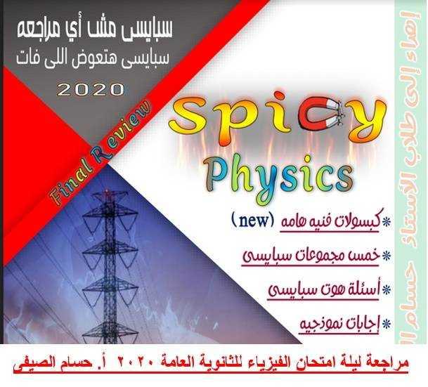 أفضل مراجعة فى ليلة امتحان الفيزياء للثانوية العامة مستر/ حسام الصيفى 51093
