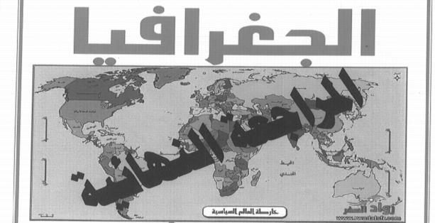 مراجعة الجغرافيا س و ج للثانوية العامة مستر/ ممتاز أحمد 51096