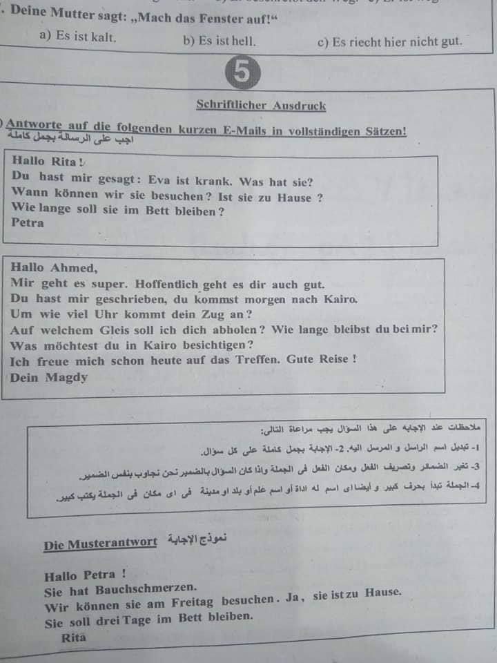 توقعات اخبار اليوم لامتحان اللغة الالمانية للثانوية العامة 2020  51099