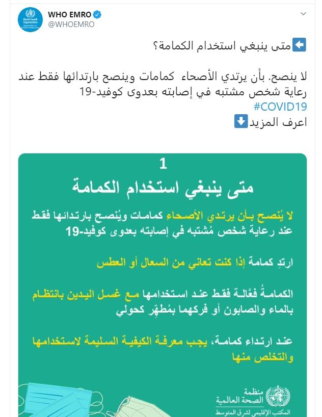 خلافاً للعادة.. منظمة الصحة العالمية تحذر من ارتداء الأصحاء للكمامات 51101