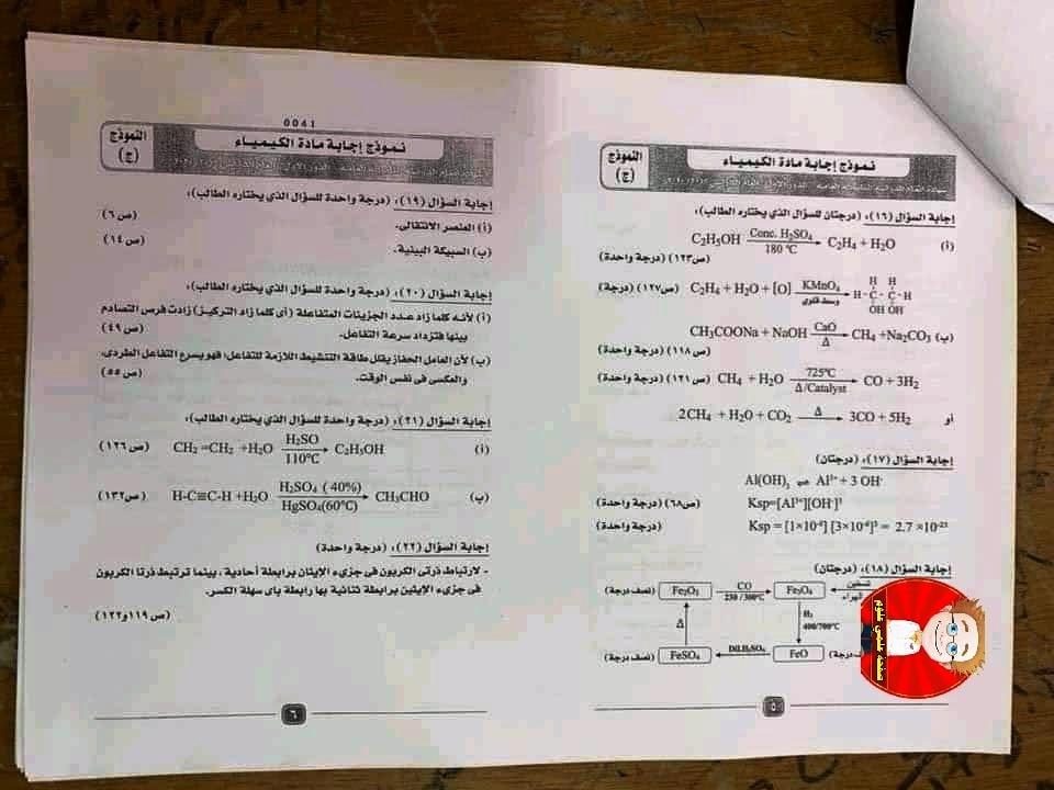 نموذج إجابة امتحان الكيمياء للثانوية العامة 2020 الرسمي بتوزيع الدرجات 51107