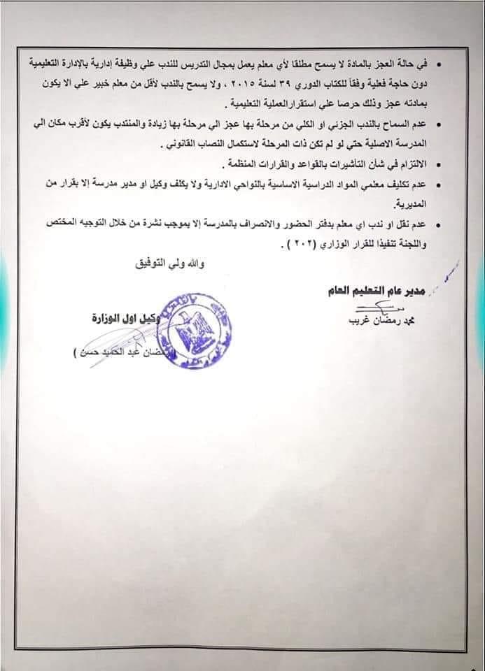 منشور خاص بالمدرسين وحالات الندب وسد العجز  51136