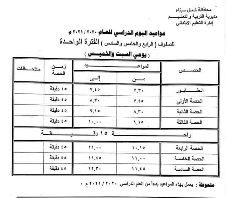 جداول مواعيد الحضور والحصص لطلاب المراحل (الابتدائية والاعدادية والثانوية) للعام الدراسي الجديد 51160