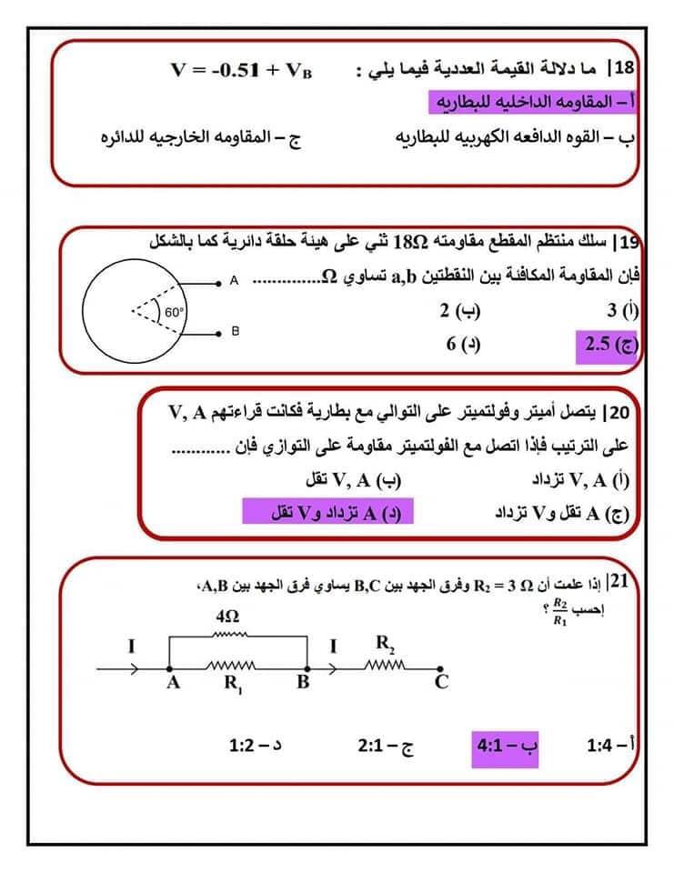 فيزياء الثانوية العامة نظام جديد - امتحان على الفصل الاول + الإجابات 51164