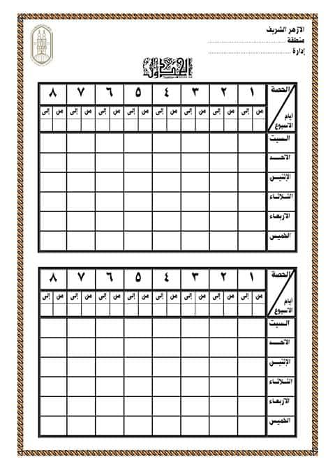 نموذج دفتر تحضير اللغة العربية 2019 5118