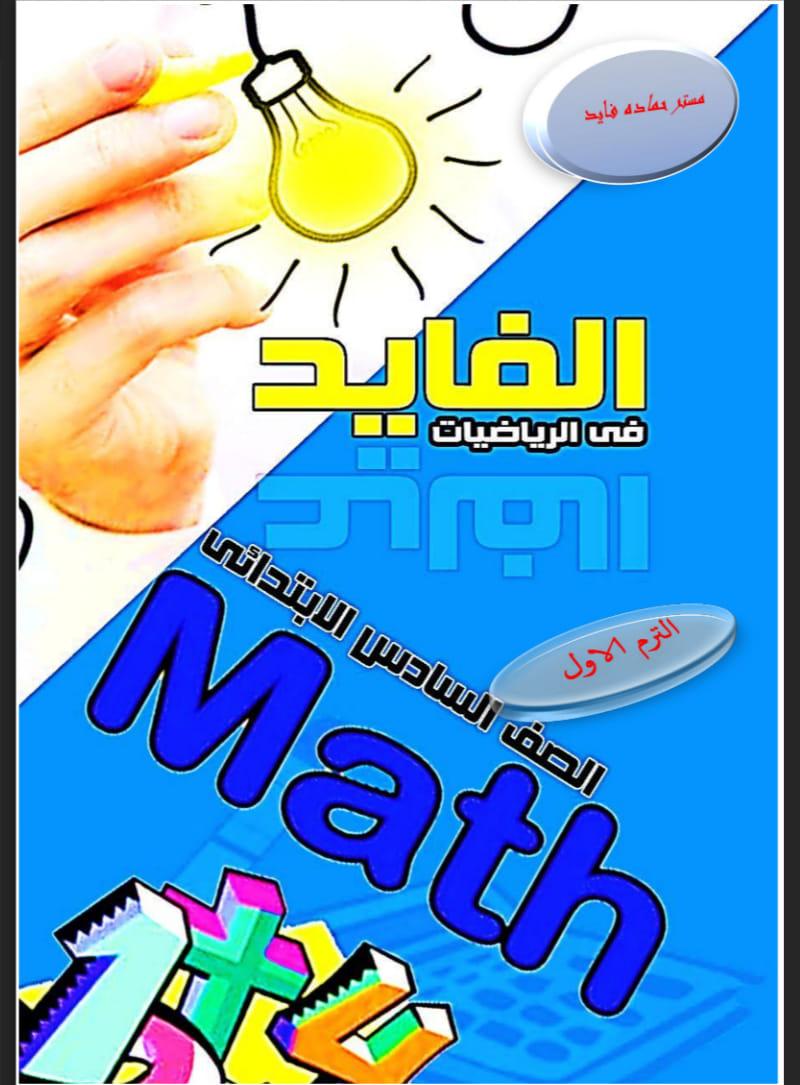 مذكرة الرياضيات للصف السادس الإبتدائى الترم الأول 2021 أ/ حمادة الفايد 51187