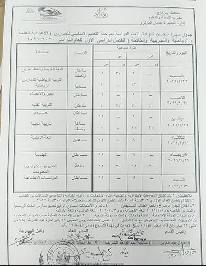 جدول امتحانات الشهادة الاعدادية الترم الاول 2021 جميع المحافظات 5119